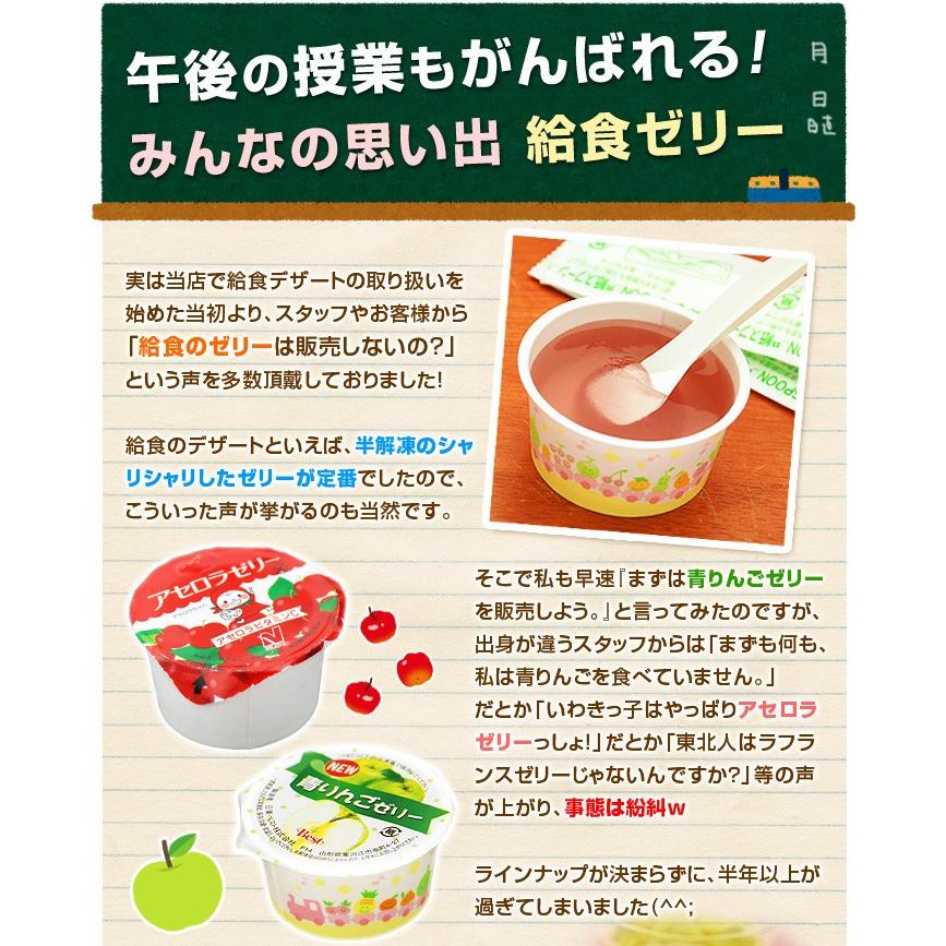 学校 給食 ゼリー 4種セット アセロラゼリー はちみつレモンゼリー ワインゼリー 青りんごゼリー 各5個 計20個 kamasho 04