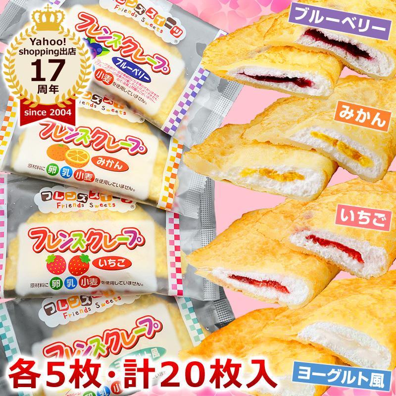 学校給食クレープアイス4種セット 新パッケージ フレンズクレープ 子供 小学生|kamasho
