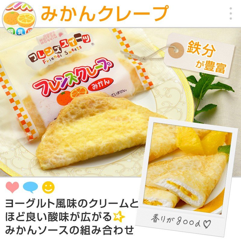 学校給食クレープアイス4種セット 新パッケージ フレンズクレープ 子供 小学生|kamasho|11