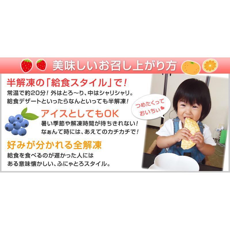学校給食クレープアイス4種セット 新パッケージ フレンズクレープ 子供 小学生|kamasho|16