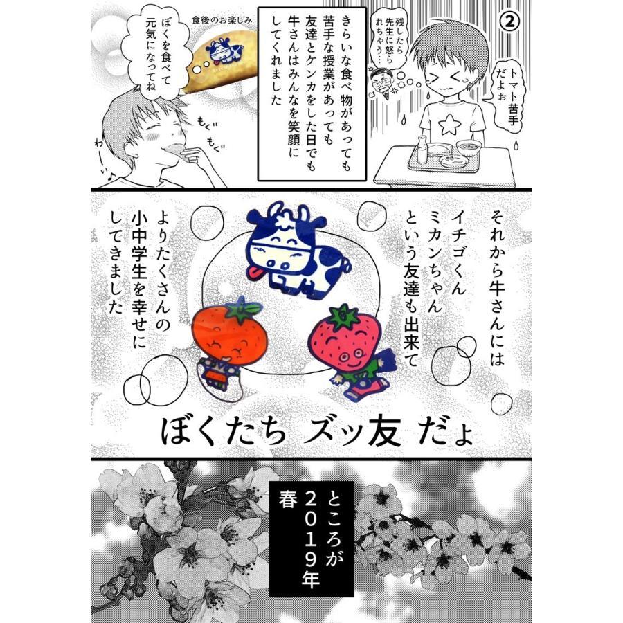 学校給食クレープアイス4種セット 新パッケージ フレンズクレープ 子供 小学生|kamasho|03