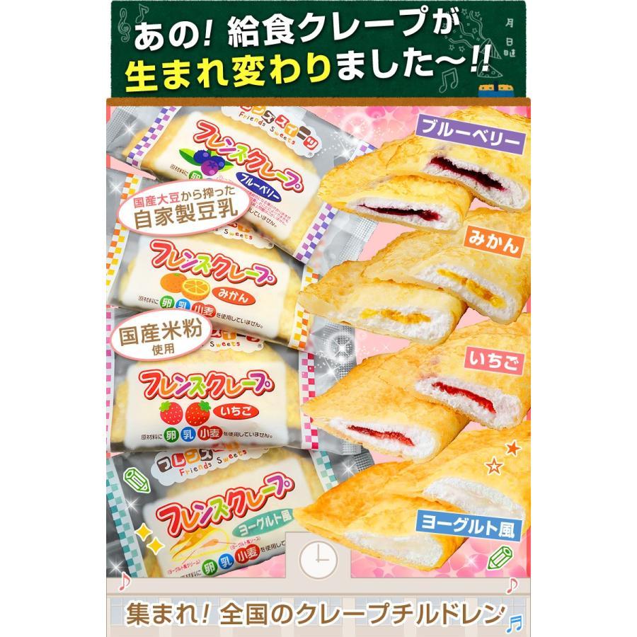 学校給食クレープアイス4種セット 新パッケージ フレンズクレープ 子供 小学生|kamasho|05