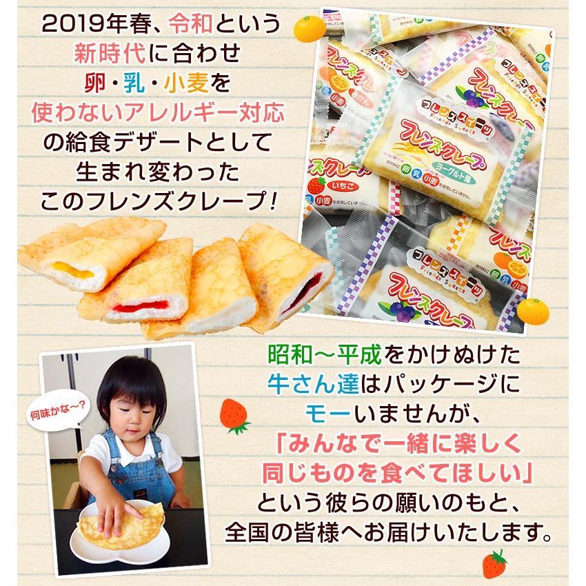 学校給食クレープアイス4種セット 新パッケージ フレンズクレープ 子供 小学生|kamasho|07