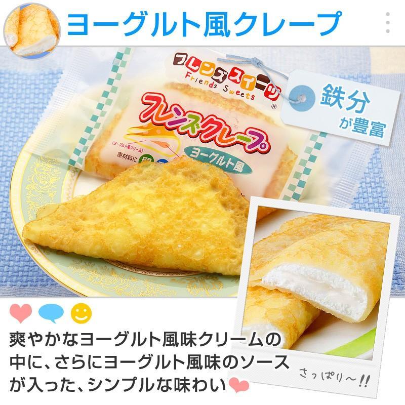 学校給食クレープアイス4種セット 新パッケージ フレンズクレープ 子供 小学生|kamasho|09