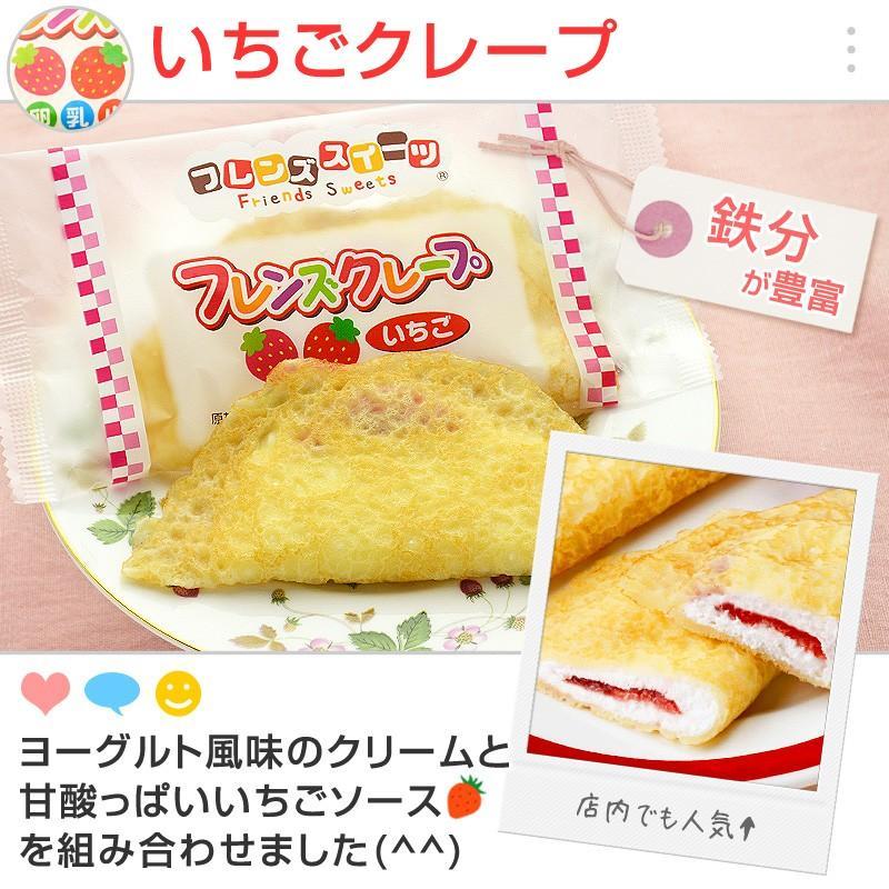 学校給食クレープアイス4種セット 新パッケージ フレンズクレープ 子供 小学生|kamasho|10