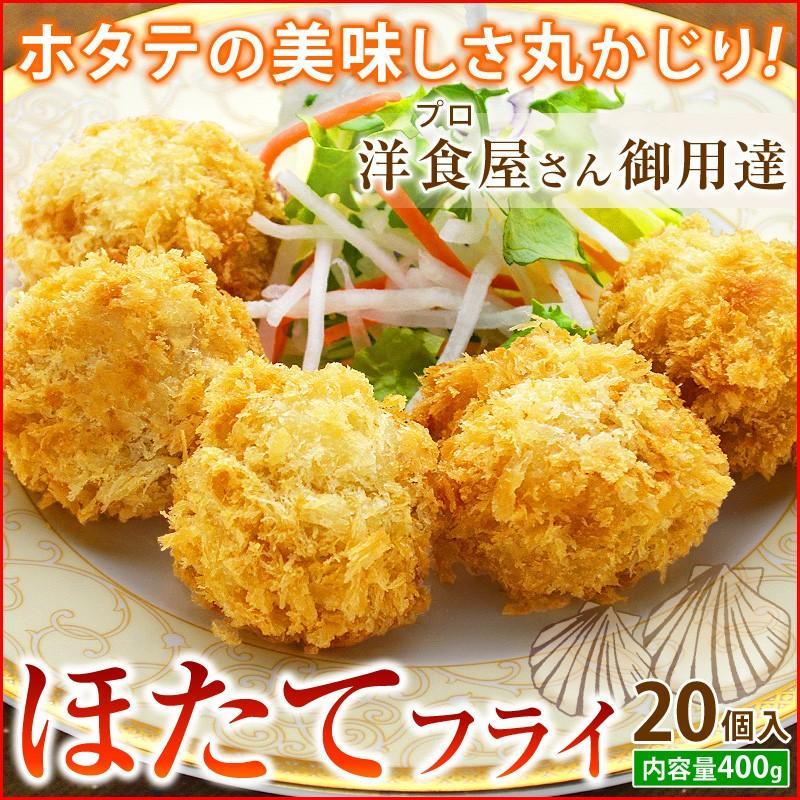 脱いでもすごい エビフライ (10尾)と、洋食屋さんの ホタテフライ (400g・20個入)セット|kamasho|03