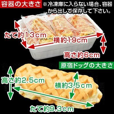 原宿ドッグ ミニ チーズドッグ チーズドック ワッフルドッグ ワッフルドック チーズワッフル (チーズ メープル ココアバナナ 各6ヶ入から1種選べる) ニチレイ kamasho 02