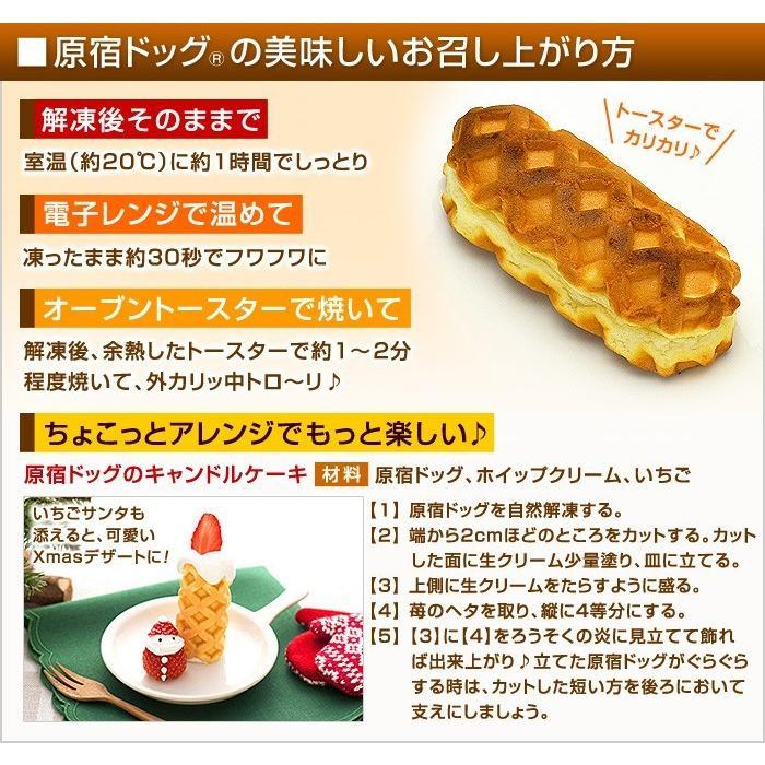 原宿ドッグ ミニ チーズドッグ チーズドック ワッフルドッグ ワッフルドック チーズワッフル (チーズ メープル ココアバナナ 各6ヶ入から1種選べる) ニチレイ kamasho 11