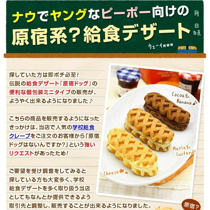 原宿ドッグ ミニ チーズドッグ チーズドック ワッフルドッグ ワッフルドック チーズワッフル (チーズ メープル ココアバナナ 各6ヶ入から1種選べる) ニチレイ kamasho 04