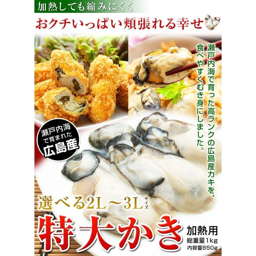 3Lまたは2L 選べる 牡蠣 大粒 カキ 国産 特大 冷凍牡蠣 牡蛎 剥き身 加熱用 広島県産 剥きカキ 総重量 1kg 内容量850g|kamasho|02