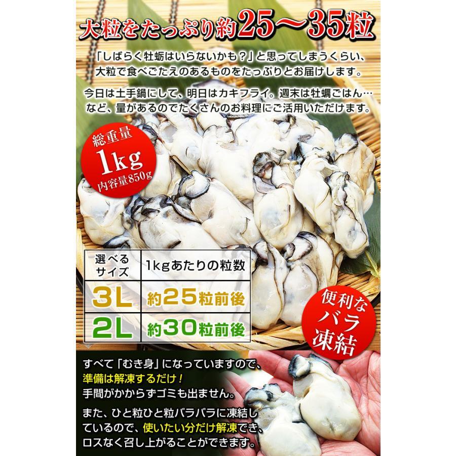 3Lまたは2L 選べる 牡蠣 大粒 カキ 国産 特大 冷凍牡蠣 牡蛎 剥き身 加熱用 広島県産 剥きカキ 総重量 1kg 内容量850g|kamasho|05