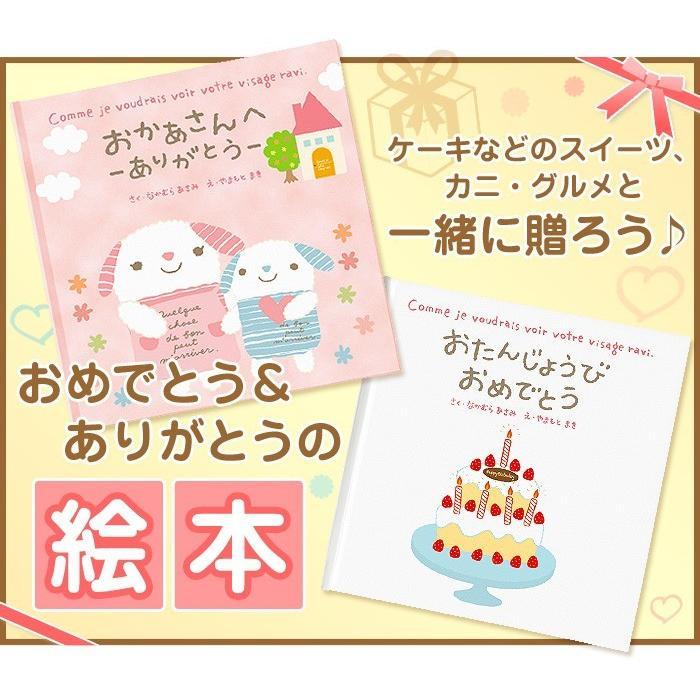お誕生日プレゼント、母の日ギフトに ケーキ スイーツ グルメ と一緒に贈れる「おたんじょうびおめでとう」「おかあさんへありがとう」絵本 ※1種お選びください kamasho 02