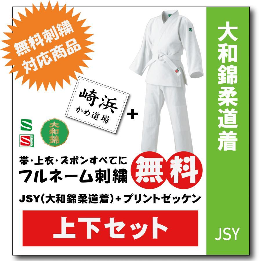柔道着 子供 上下 九櫻 JSY 大和錦 帯付き ネーム 特売 ゼッケン 刺繍 プリント 送料無料でお届けします 無料 縫付け込み