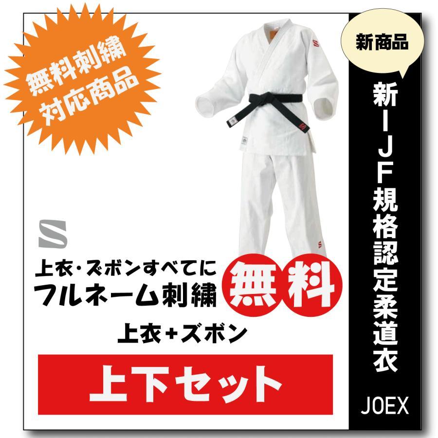 柔道着 新作入荷!! 九櫻 正規品送料無料 上下 JOEX 全日本柔道連盟認定 無料 試合用 刺繍 ネーム