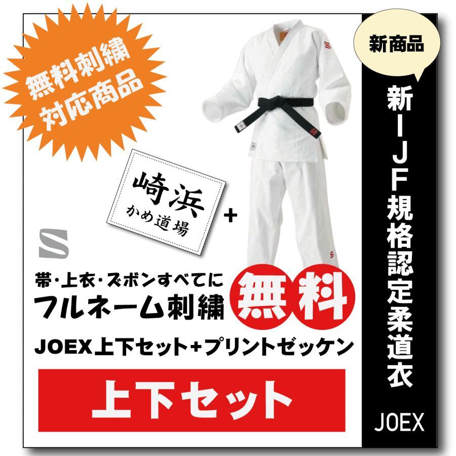 柔道着 九櫻 上下 JOEX 全日本柔道連盟認定 プリント 縫付け込み 大特価 定価の67%OFF 刺繍 ゼッケン ネーム 試合用 無料