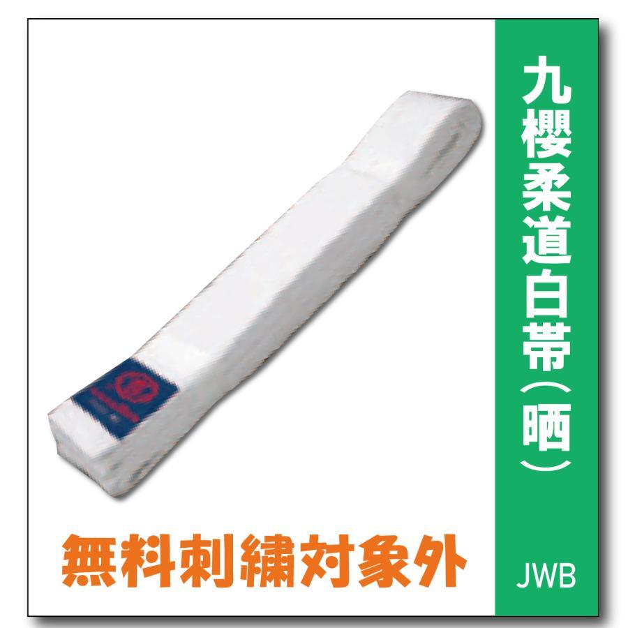 柔道着 オンライン限定商品 期間限定今なら送料無料 九櫻 JWB 白帯