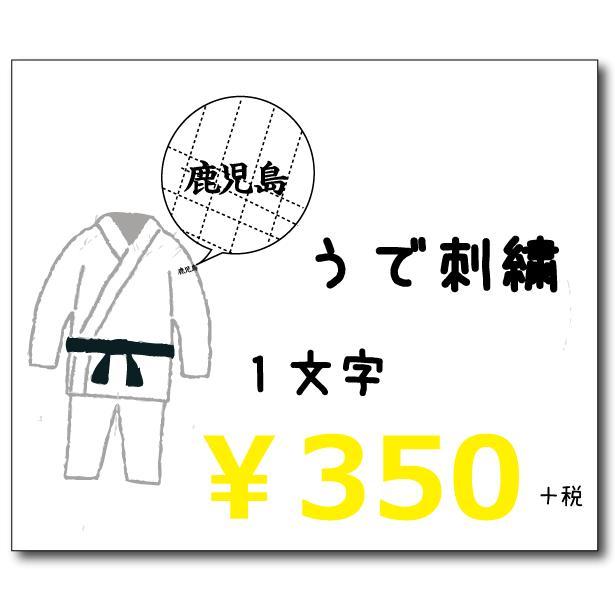 送料無料カード決済可能 柔道着 うで 刺繍 1文字 公式サイト 3.5cm角サイズ