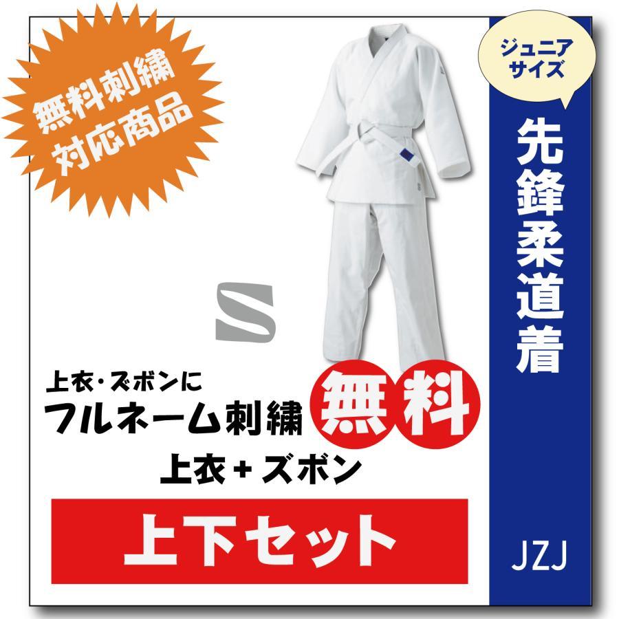 柔道着 子供用 上下 先鋒ジュニア 練習用 AL完売しました。 海外限定 九櫻 JZJ