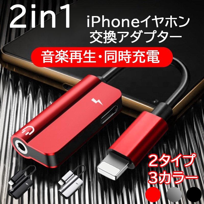 iPhone イヤホン 変換アダプタ 音楽再生 IOS 新品■送料無料■ 13対応 iPhone7 8 3.5mm Lightningポート同時充電 新着セール 8X Max ケーブル充電しながらイヤホン XS イヤホンジャック
