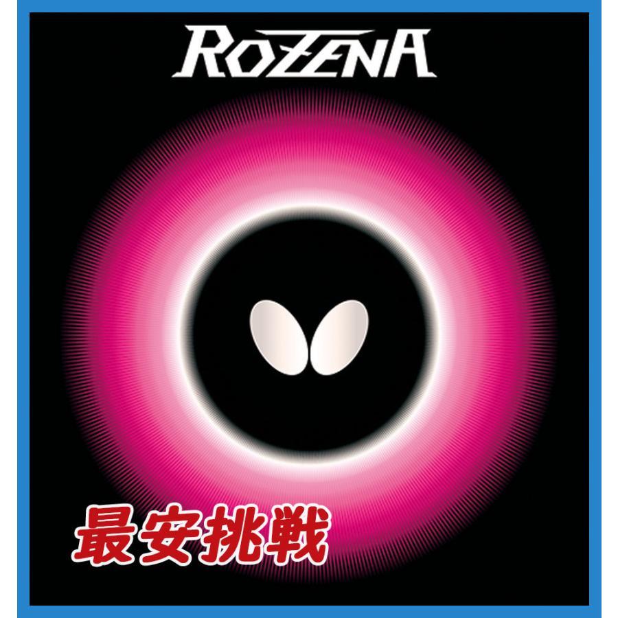 最安挑戦 即納可能 バタフライ Butterfly 卓球ラバー ハイテンション裏ソフトラバー 高い素材 完売 タマス 06020 ロゼナ ROZENA ブラック レッド