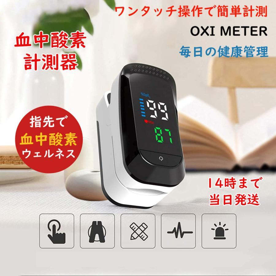 9月20日順次発送 即納 当日発送 指脈拍 血中酸素濃度計 spo2 測定器 脈拍計 日本語取扱説明書付き 酸素濃度計 心拍計 LED表示 感謝価格 永遠の定番 酸素飽和度 指先