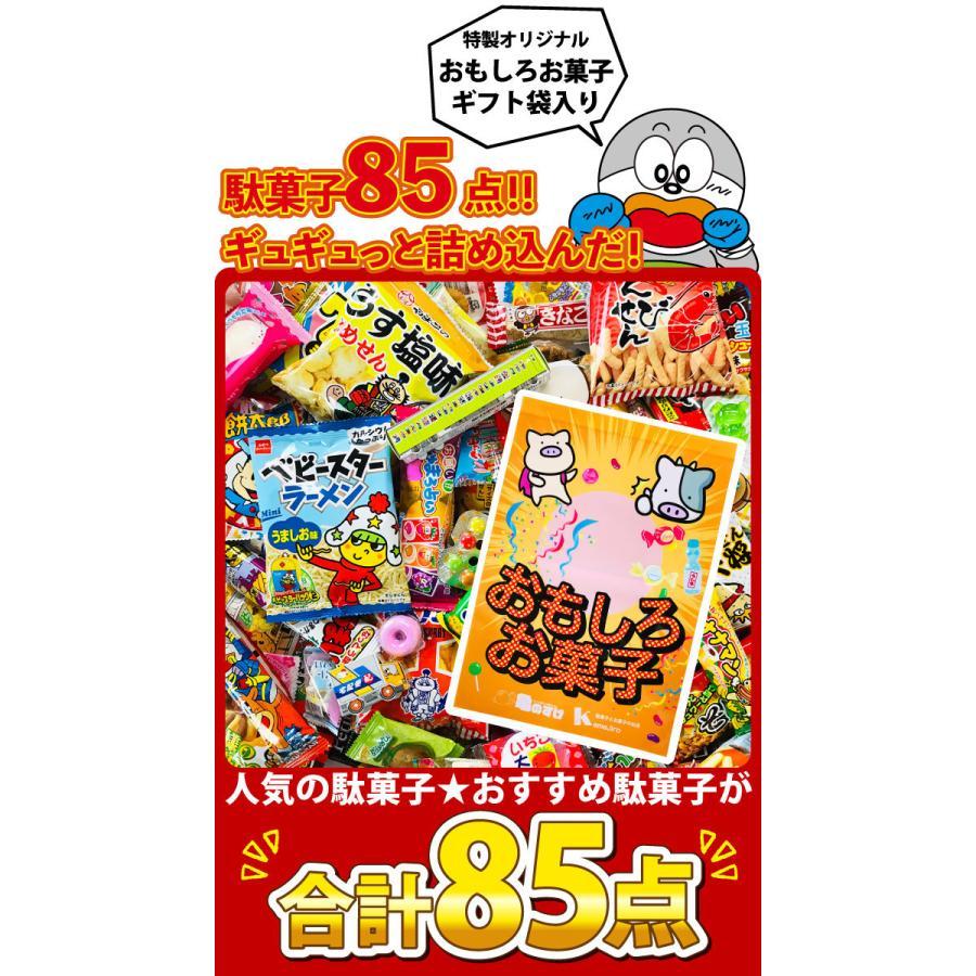 送料無料 あすつく対応 懐かしい駄菓子から新発売の駄菓子までいっぱい入った!駄菓子詰合せ85点大人買いセット kamejiro 02