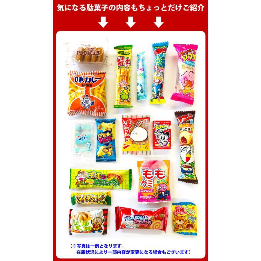 送料無料 あすつく対応 懐かしい駄菓子から新発売の駄菓子までいっぱい入った!駄菓子詰合せ85点大人買いセット kamejiro 04