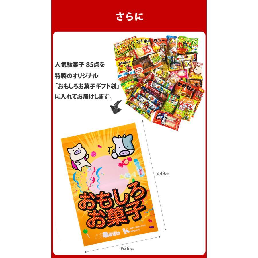 送料無料 あすつく対応 懐かしい駄菓子から新発売の駄菓子までいっぱい入った!駄菓子詰合せ85点大人買いセット kamejiro 05