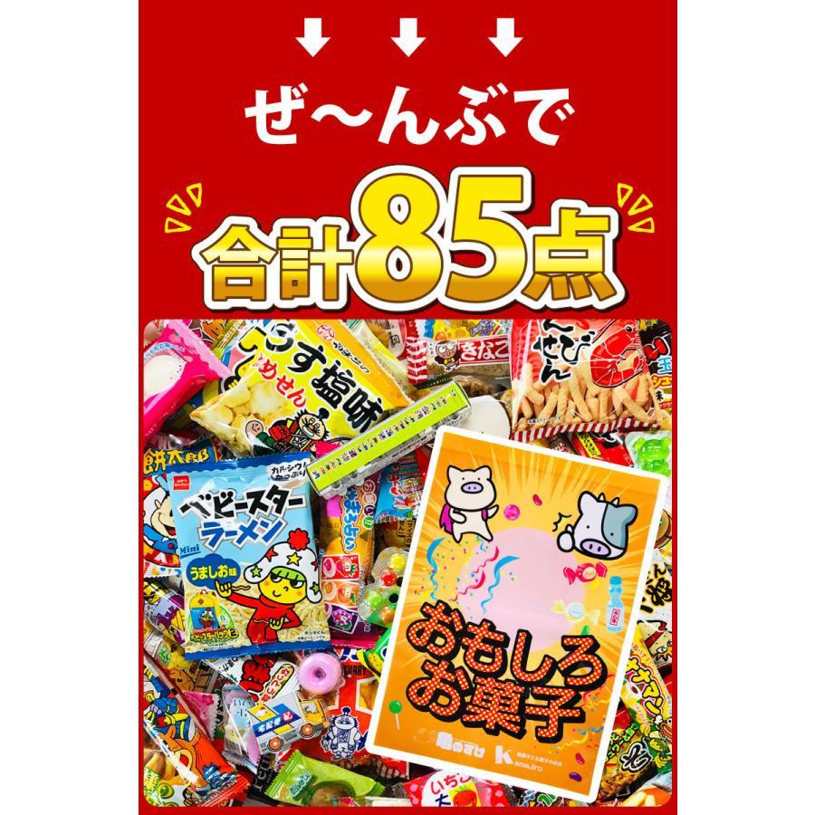 送料無料 あすつく対応 懐かしい駄菓子から新発売の駄菓子までいっぱい入った!駄菓子詰合せ85点大人買いセット kamejiro 06