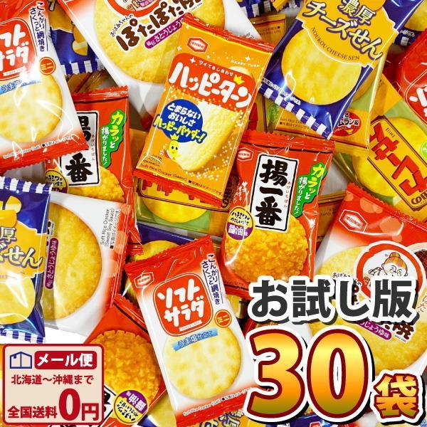 亀田製菓 「ハッピーターン」「カレーせん」など お試し4種類合計30袋 ゆうパケット便 メール便 送料無料|kamejiro