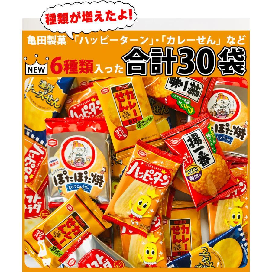 亀田製菓 「ハッピーターン」「カレーせん」など お試し4種類合計30袋 ゆうパケット便 メール便 送料無料|kamejiro|02