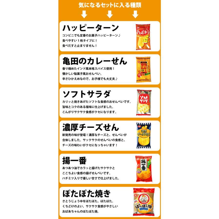 亀田製菓 「ハッピーターン」「カレーせん」など お試し4種類合計30袋 ゆうパケット便 メール便 送料無料|kamejiro|04