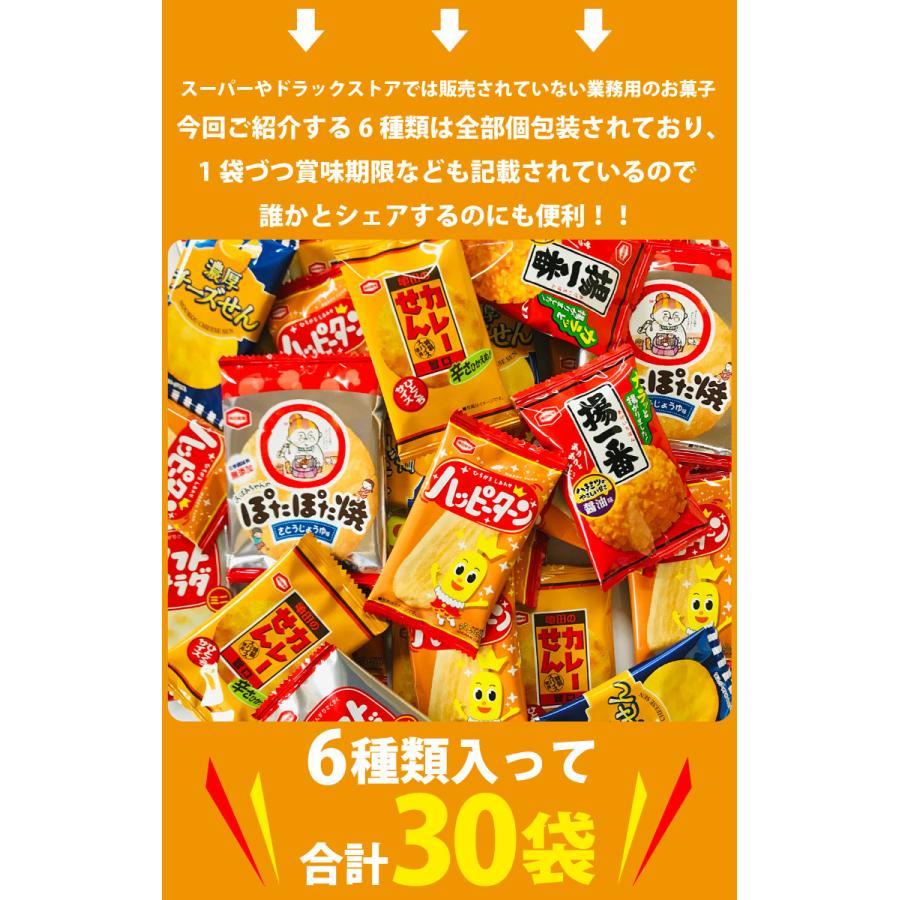 亀田製菓 「ハッピーターン」「カレーせん」など お試し4種類合計30袋 ゆうパケット便 メール便 送料無料|kamejiro|05