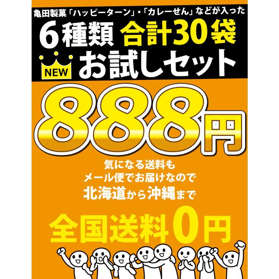 亀田製菓 「ハッピーターン」「カレーせん」など お試し4種類合計30袋 ゆうパケット便 メール便 送料無料|kamejiro|06
