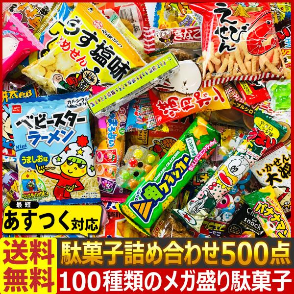 送料無料 あすつく対応 【抽選箱なし】小分け袋付! メガ盛り駄菓子 駄菓子100種類 約500点詰め合わせセット|kamejiro