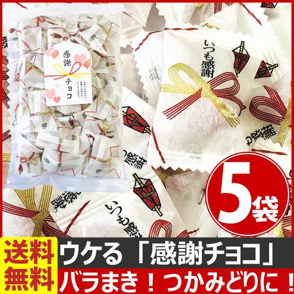 送料無料 あすつく対応 バラまき!つかみどり! ウケる「感謝チョコ」 1袋175g(個包装込み)×5袋 まとめ買い チョコ 義理 大量|kamenosuke