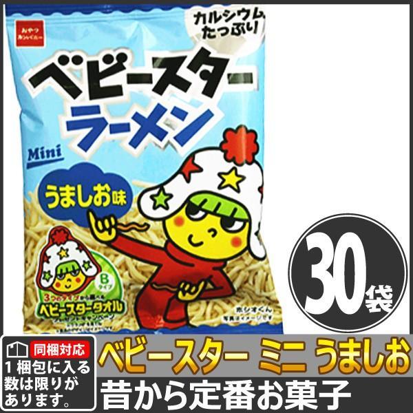 【同梱専用】おやつカンパニー あさりの旨みを加えたことにより、さらに風味と旨み豊かに!ベビースターラーメン ミニ うましお味 1袋(21g)×30袋|kamenosuke