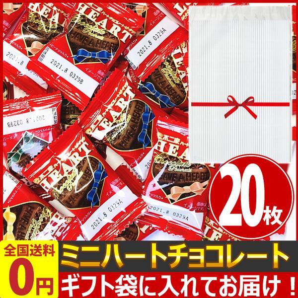 プチギフトにも!ギフト袋付!不二家 ミニハートチョコ 20枚 ゆうパケット便 メール便 送料無料 kamenosuke