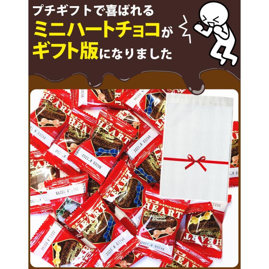 プチギフトにも!ギフト袋付!不二家 ミニハートチョコ 20枚 ゆうパケット便 メール便 送料無料 kamenosuke 02