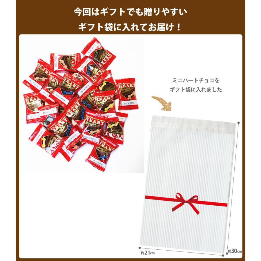 プチギフトにも!ギフト袋付!不二家 ミニハートチョコ 20枚 ゆうパケット便 メール便 送料無料 kamenosuke 04