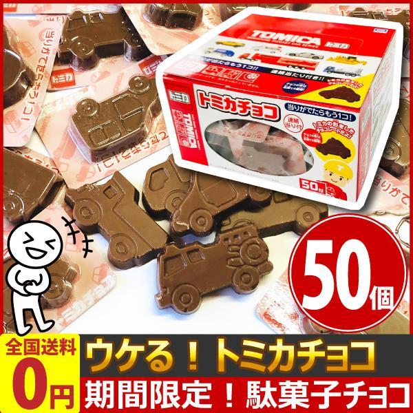 丹生堂 トミカチョコ 50個 ゆうパケット便 メール便 送料無料 駄菓子  おやつ チョコレート まとめ買い ポイント消化 お試し|kamenosuke