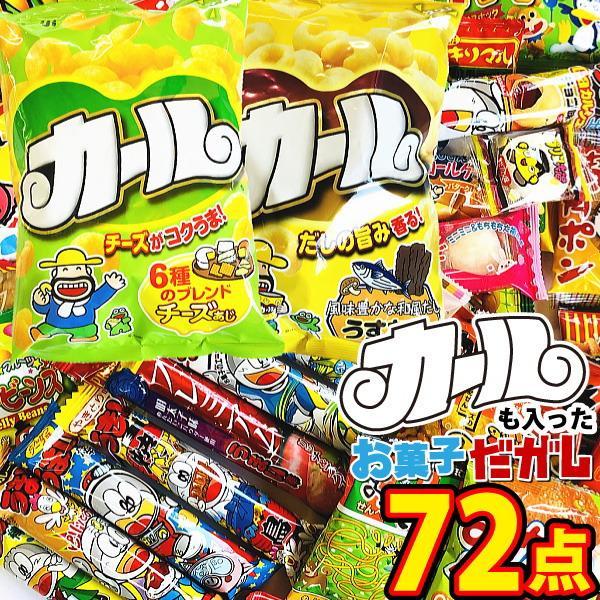 送料無料 あすつく対応 西日本限定「カール2種類」に人気「駄菓子70点」合計72点詰め合わせセット 業務用 バラまき 大量 お菓子 おやつ まとめ買い|kamenosuke