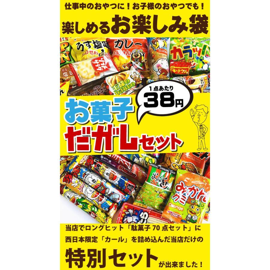送料無料 あすつく対応 西日本限定「カール2種類」に人気「駄菓子70点」合計72点詰め合わせセット 業務用 バラまき 大量 お菓子 おやつ まとめ買い|kamenosuke|02