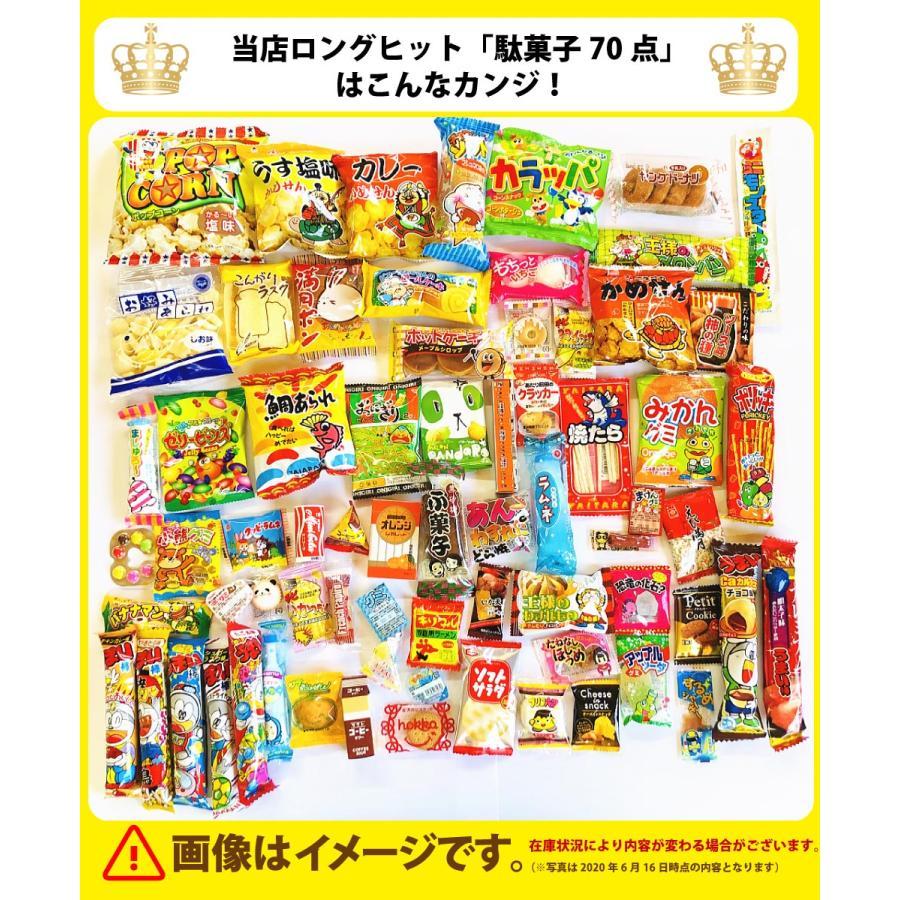 送料無料 あすつく対応 西日本限定「カール2種類」に人気「駄菓子70点」合計72点詰め合わせセット 業務用 バラまき 大量 お菓子 おやつ まとめ買い|kamenosuke|04
