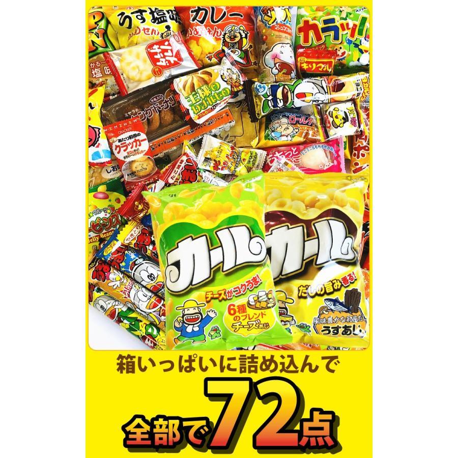 送料無料 あすつく対応 西日本限定「カール2種類」に人気「駄菓子70点」合計72点詰め合わせセット 業務用 バラまき 大量 お菓子 おやつ まとめ買い|kamenosuke|06