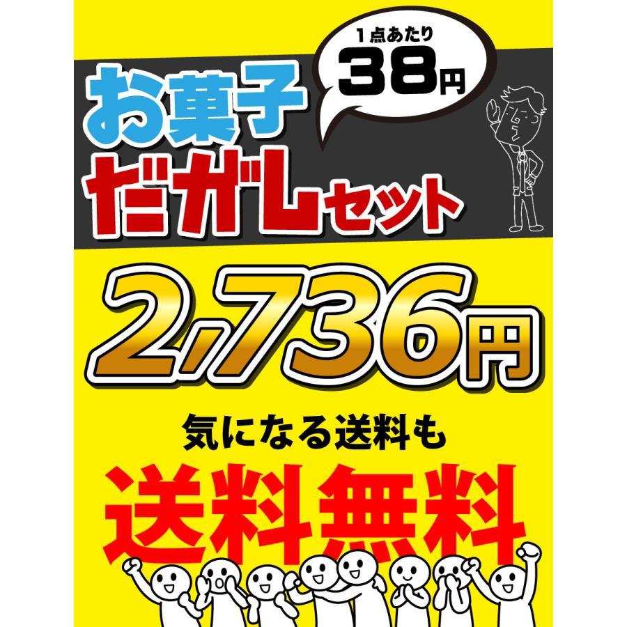 送料無料 あすつく対応 西日本限定「カール2種類」に人気「駄菓子70点」合計72点詰め合わせセット 業務用 バラまき 大量 お菓子 おやつ まとめ買い|kamenosuke|07