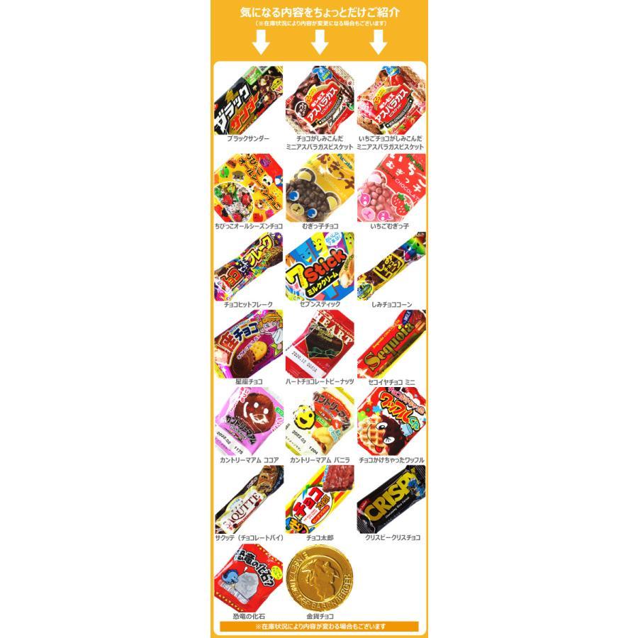 チョコ好き必見!「人気駄菓子チョコお菓子お試し30点セット」 ゆうパケット便 メール便 送料無料 駄菓子 チョコ ポイント消化 訳あり|kamenosuke|04