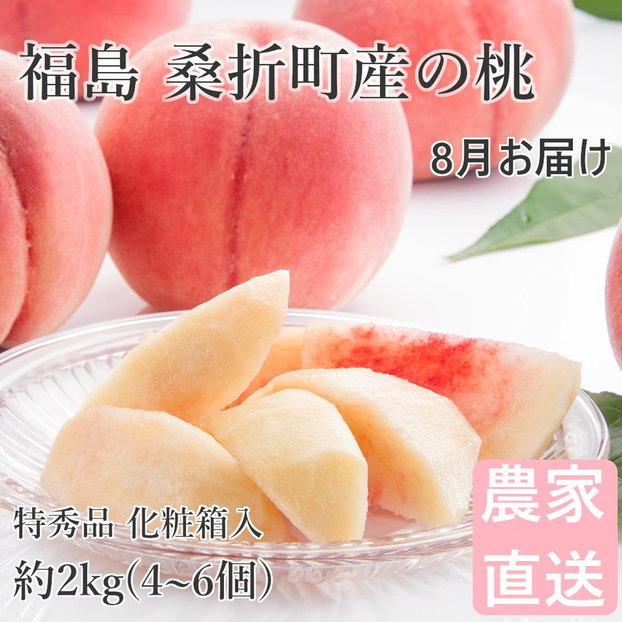 桃 2kg 4〜6個 福島桑折町産 品種おまかせ ギフト品 送料無料 新品 定価の67%OFF 8月上旬-9月中旬お届け