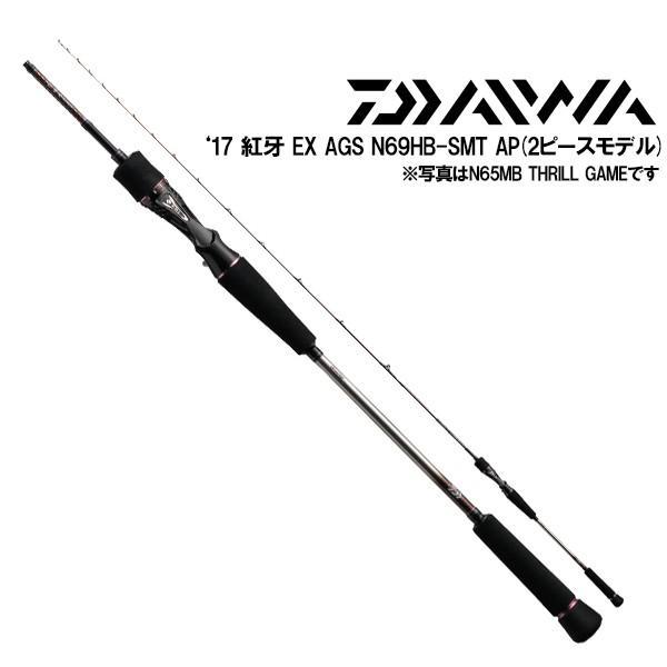 ダイワ '17 紅牙 EX AGS N69HB-SSMT AP (G) [90]