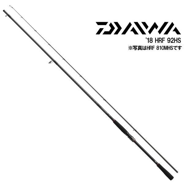 ダイワ '18 HRF 92HS ロックフィッシュ [90] 【大型商品】